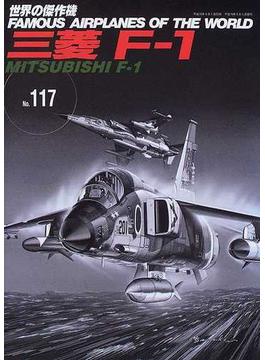 世界の傑作機 No.117 三菱F−1