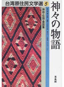 台湾原住民文学選 5 神々の物語