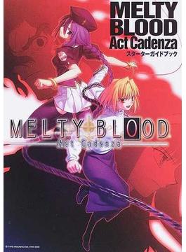 MELTY BLOOD Act Cadenzaスターターガイドブック