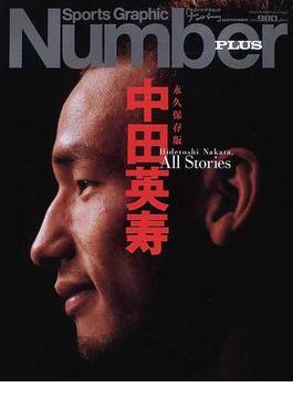 中田英寿 永久保存版