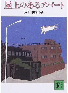 屋上のあるアパート(講談社文庫)