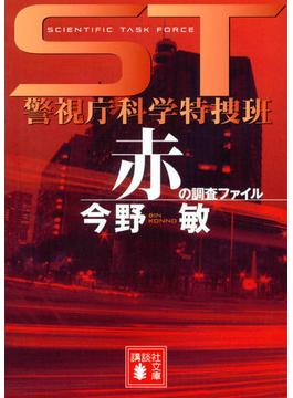 赤の調査ファイル(講談社文庫)