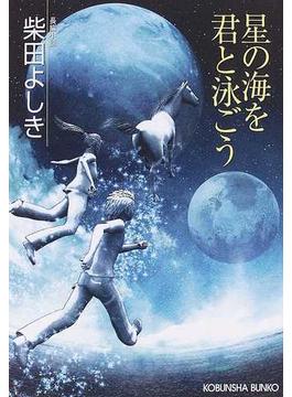 星の海を君と泳ごう 長編小説(光文社文庫)