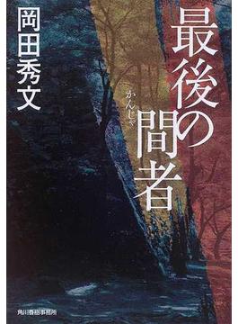 最後の間者(ハルキ文庫)
