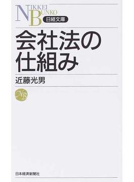 会社法の仕組み(日経文庫)