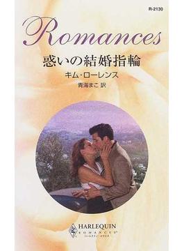 惑いの結婚指輪(ハーレクイン・ロマンス)