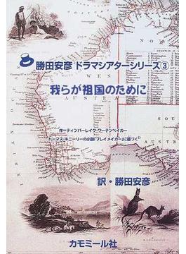 我らが祖国のために トーマス・キニーリーの小説「プレイメイカー」に基づく