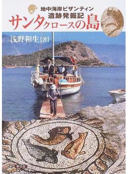 サンタクロースの島 地中海岸ビザンティン遺跡発掘記