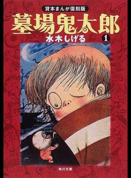 墓場鬼太郎 1(角川文庫)