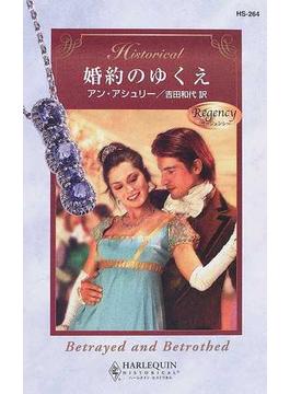婚約のゆくえ(ハーレクイン・ヒストリカル)