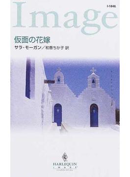 仮面の花嫁(ハーレクイン・イマージュ)