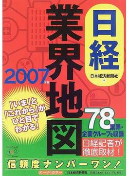 日経業界地図 2007年版