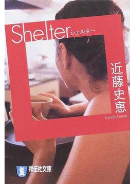 Shelter 長編推理小説(祥伝社文庫)