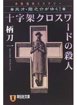 十字架クロスワードの殺人 本格痛快ミステリー(祥伝社文庫)