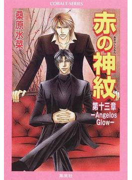赤の神紋 第13章 Angelos Glow(コバルト文庫)