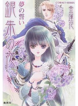 銀朱の花 夢の誓い(コバルト文庫)