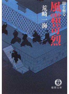 風霜苛烈(徳間文庫)