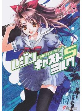 レジンキャストミルク 5(電撃文庫)