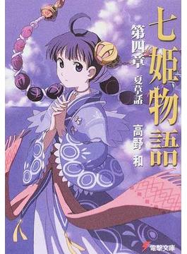 七姫物語 第4章 夏草話(電撃文庫)