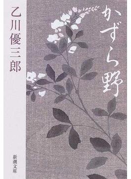 かずら野(新潮文庫)