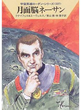 月面脳ネーサン(ハヤカワ文庫 SF)