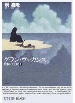 グラン・ヴァカンス(ハヤカワ文庫 JA)