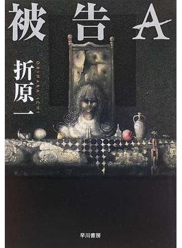被告A(ハヤカワ文庫 JA)