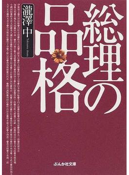 総理の品格(ぶんか社文庫)