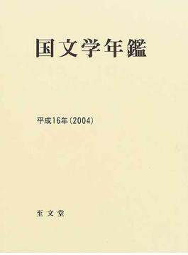 国文学年鑑 平成16年