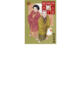 拝み屋横丁顚末記 7 (ZERO−SUM COMICS)