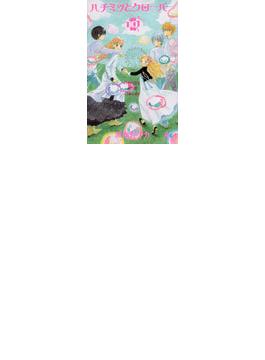 ハチミツとクローバー 10 (クイーンズコミックス)(クイーンズコミックス)