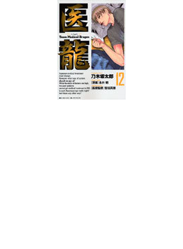 医龍 12 (ビッグコミックス)(ビッグコミックス)