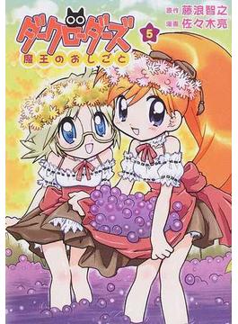ダークローダーズ 5 魔王のおしごと (Gum comics)(Gum comics)