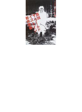 真説ザ・ワールド・イズ・マイン(BEAM C) 5巻セット(ビームコミックス)