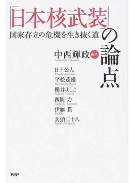 「日本核武装」の論点 国家存立の危機を生き抜く道
