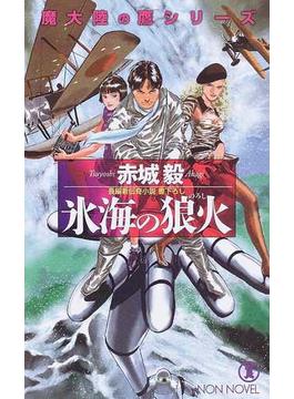 氷海の狼火 長編新伝奇小説(ノン・ノベル)