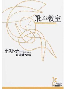 飛ぶ教室(光文社古典新訳文庫)