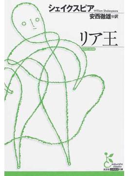 リア王(光文社古典新訳文庫)