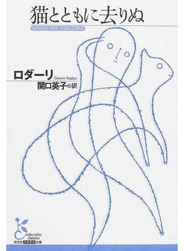 猫とともに去りぬ(光文社古典新訳文庫)