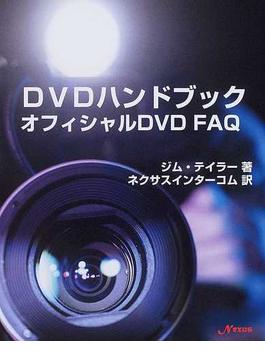 DVDハンドブック オフィシャルDVD FAQ
