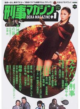 刑事マガジンプラスワン 2006 〈特集〉『スケバン刑事コードネーム=麻宮サキ』『犬神家の一族』『ヅラ刑事』『相棒SEASONⅤ』ほか