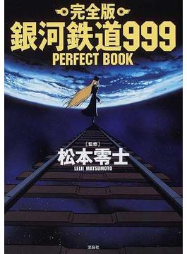 銀河鉄道999 PERFECT BOOK 完全版