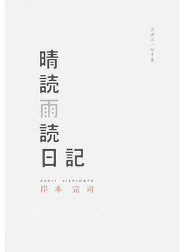 晴読雨読日記 書評エッセイ集