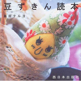 豆ずきん読本