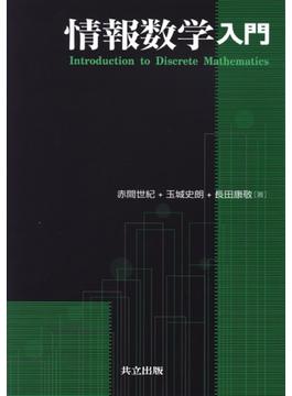 情報数学入門