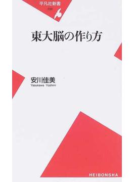 東大脳の作り方(平凡社新書)