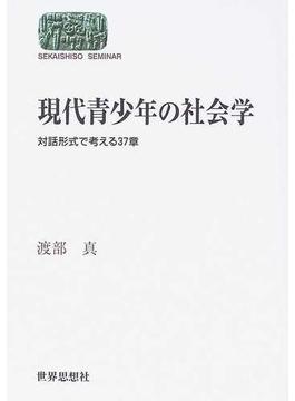 現代青少年の社会学 対話形式で考える37章