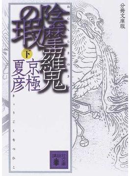 陰摩羅鬼の瑕 分冊文庫版 下(講談社文庫)