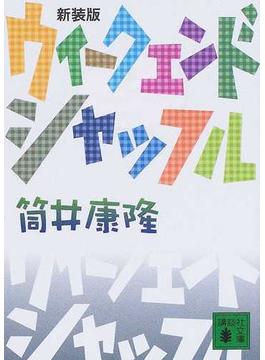 ウィークエンド・シャッフル 新装版(講談社文庫)