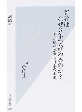 若者はなぜ3年で辞めるのか? 年功序列が奪う日本の未来(光文社新書)